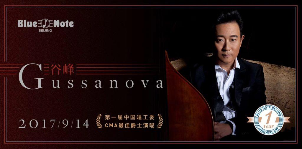 谷峰(编曲,演奏)荣获第一届中国唱工委CMA最佳爵士专辑奖提名