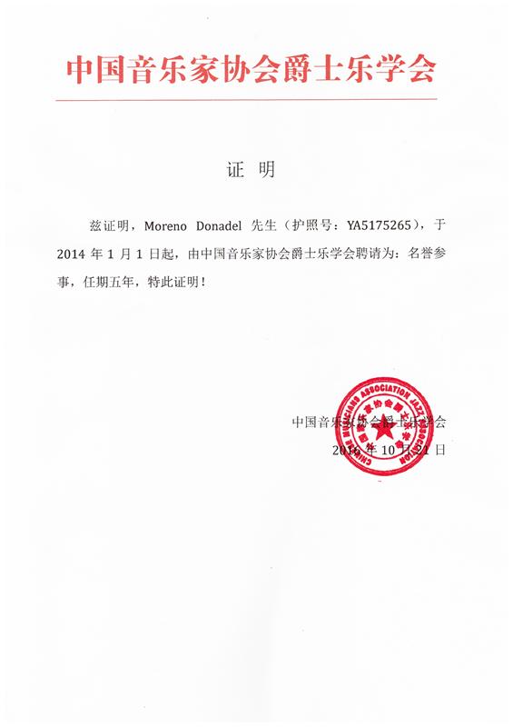 中国音乐家协会爵士乐学会名誉参事