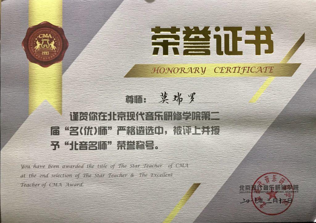 """被北京现代音乐学院授予""""北音名师""""称号"""