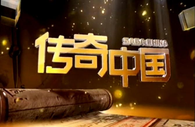 传奇中国第360期